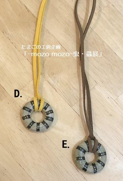 たまごの工房企画「-mozo mozo- 虫・蟲展」 その5_e0134502_18472374.jpg