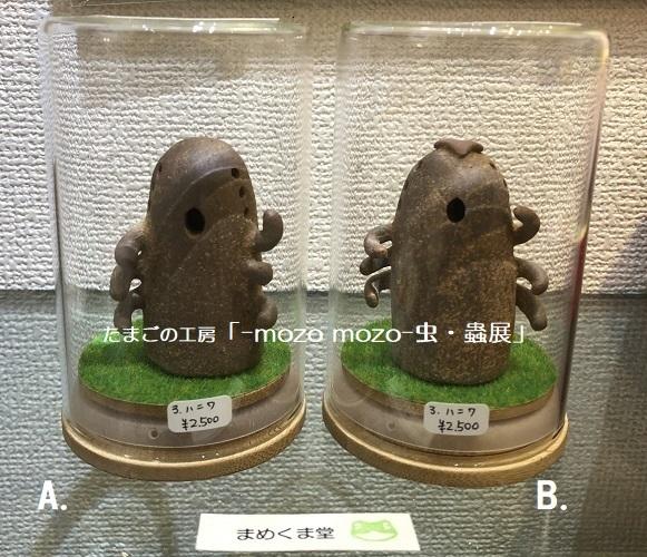たまごの工房企画「-mozo mozo- 虫・蟲展」 その5_e0134502_18474465.jpg