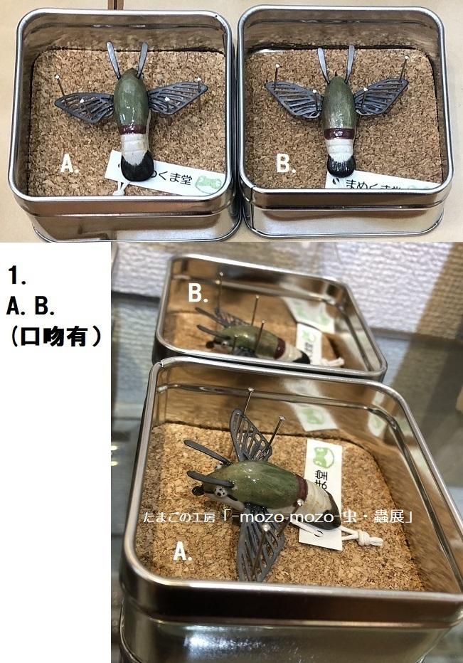 たまごの工房企画「-mozo mozo- 虫・蟲展」 その5_e0134502_18475468.jpg