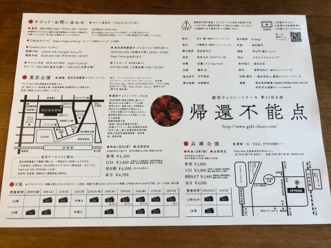 「帰還不能点」劇団チョコレートケーキ(@東京芸術劇場シアターイースト)_f0064203_09183210.jpg