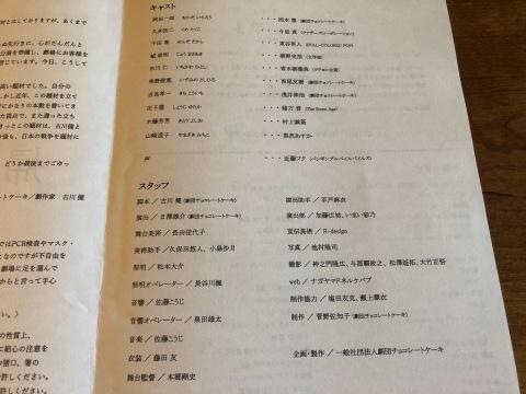 「帰還不能点」劇団チョコレートケーキ(@東京芸術劇場シアターイースト)_f0064203_09183228.jpg