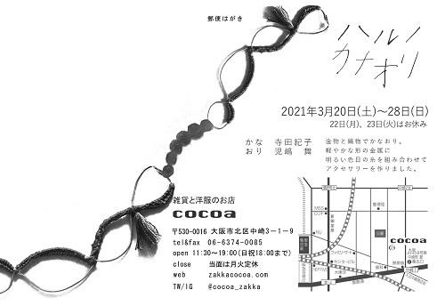 かなおり個展「ハルノカナオリ」始まりました_a0043747_18345172.jpg