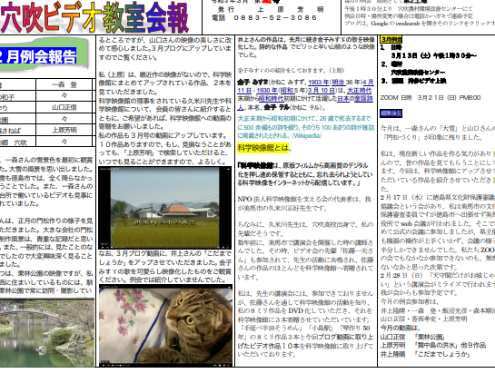 「NPO法人科学映像館」が故郷美馬市のビデオ教室会報で紹介される_b0115553_09130394.png