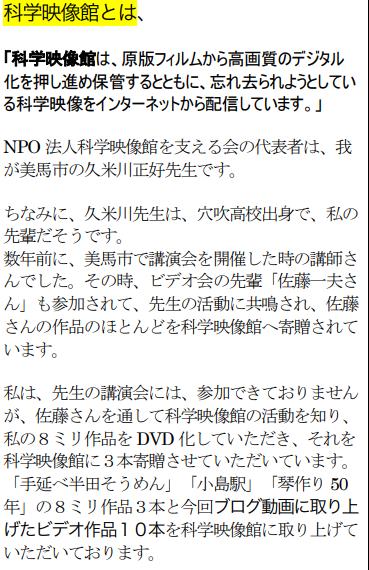 「NPO法人科学映像館」が故郷美馬市のビデオ教室会報で紹介される_b0115553_09183295.png