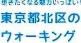<2021年2月>【北区探訪】①:渋沢栄一に所縁深い「王子・飛鳥山」編_c0119160_17021972.jpeg