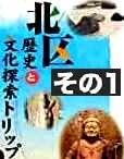 <2021年2月>【北区探訪】①:渋沢栄一に所縁深い「王子・飛鳥山」編_c0119160_17031097.jpg