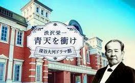 <2021年2月>【北区探訪】①:渋沢栄一に所縁深い「王子・飛鳥山」編_c0119160_17165351.jpeg