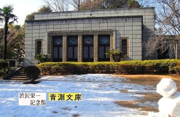 <2021年2月>【北区探訪】①:渋沢栄一に所縁深い「王子・飛鳥山」編_c0119160_17364664.jpg
