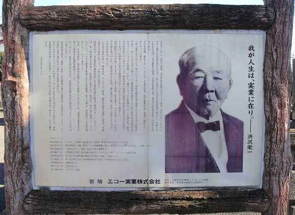 <2021年2月>【北区探訪】①:渋沢栄一に所縁深い「王子・飛鳥山」編_c0119160_17425147.jpg