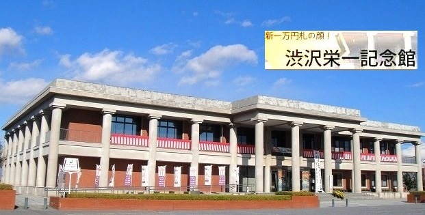 <2021年2月>【北区探訪】①:渋沢栄一に所縁深い「王子・飛鳥山」編_c0119160_18013681.jpg