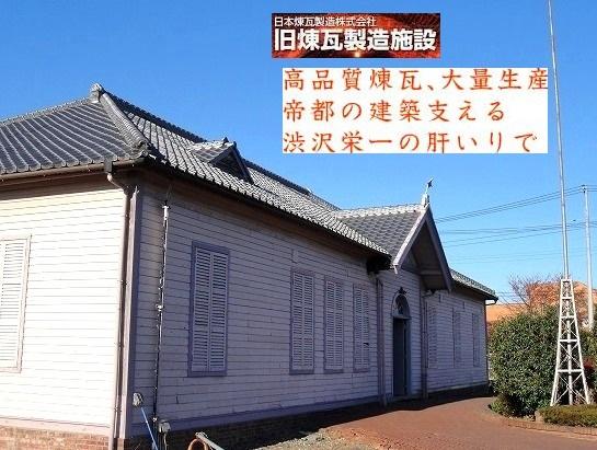 <2021年2月>【北区探訪】①:渋沢栄一に所縁深い「王子・飛鳥山」編_c0119160_18112313.jpg