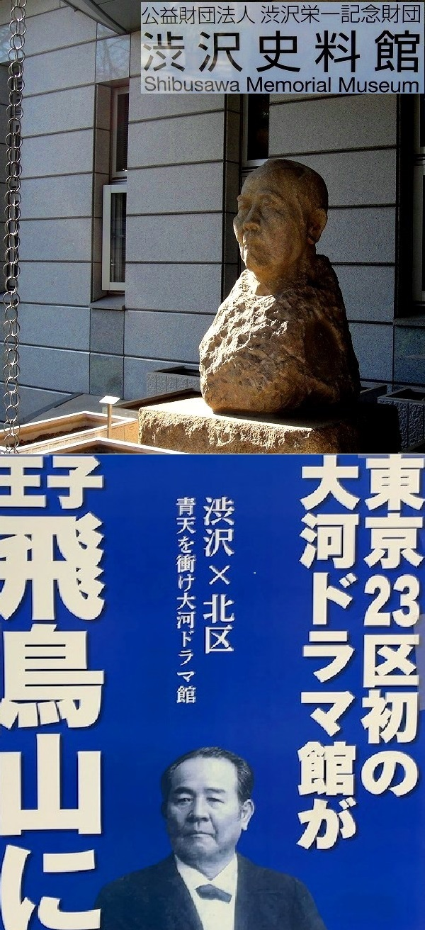 <2021年2月>【北区探訪】①:渋沢栄一に所縁深い「王子・飛鳥山」編_c0119160_20202640.jpg