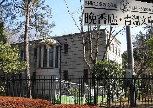 <2021年2月>【北区探訪】①:渋沢栄一に所縁深い「王子・飛鳥山」編_c0119160_20211789.jpg