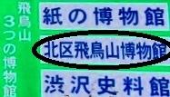 <2021年2月>【北区探訪】①:渋沢栄一に所縁深い「王子・飛鳥山」編_c0119160_21052862.jpg