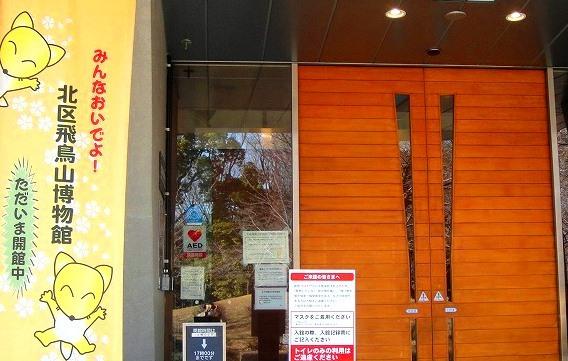 <2021年2月>【北区探訪】①:渋沢栄一に所縁深い「王子・飛鳥山」編_c0119160_21073763.jpg