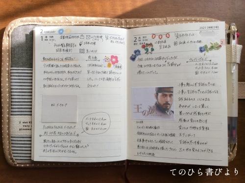 高橋No.8ポケットダイアリー#2/1〜2/7_d0285885_19203702.jpeg