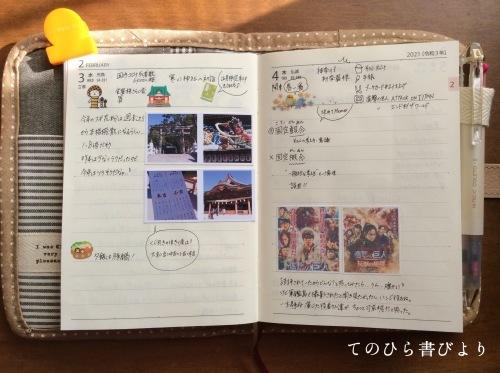 高橋No.8ポケットダイアリー#2/1〜2/7_d0285885_19205099.jpeg
