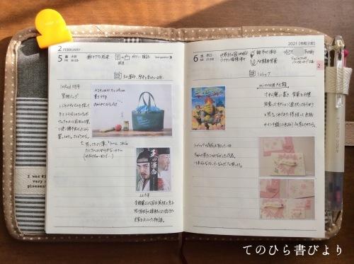 高橋No.8ポケットダイアリー#2/1〜2/7_d0285885_19211312.jpeg