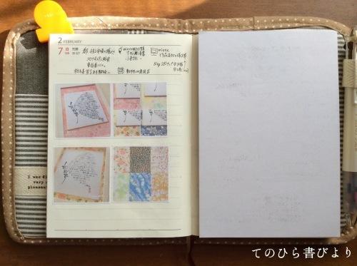 高橋No.8ポケットダイアリー#2/1〜2/7_d0285885_19212476.jpeg