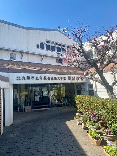 2021年 北九州市立年長者研修大学校周望学舎でお茶講座_c0335087_13055657.jpg