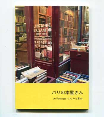 パリの本屋さん_f0307792_16432291.jpg