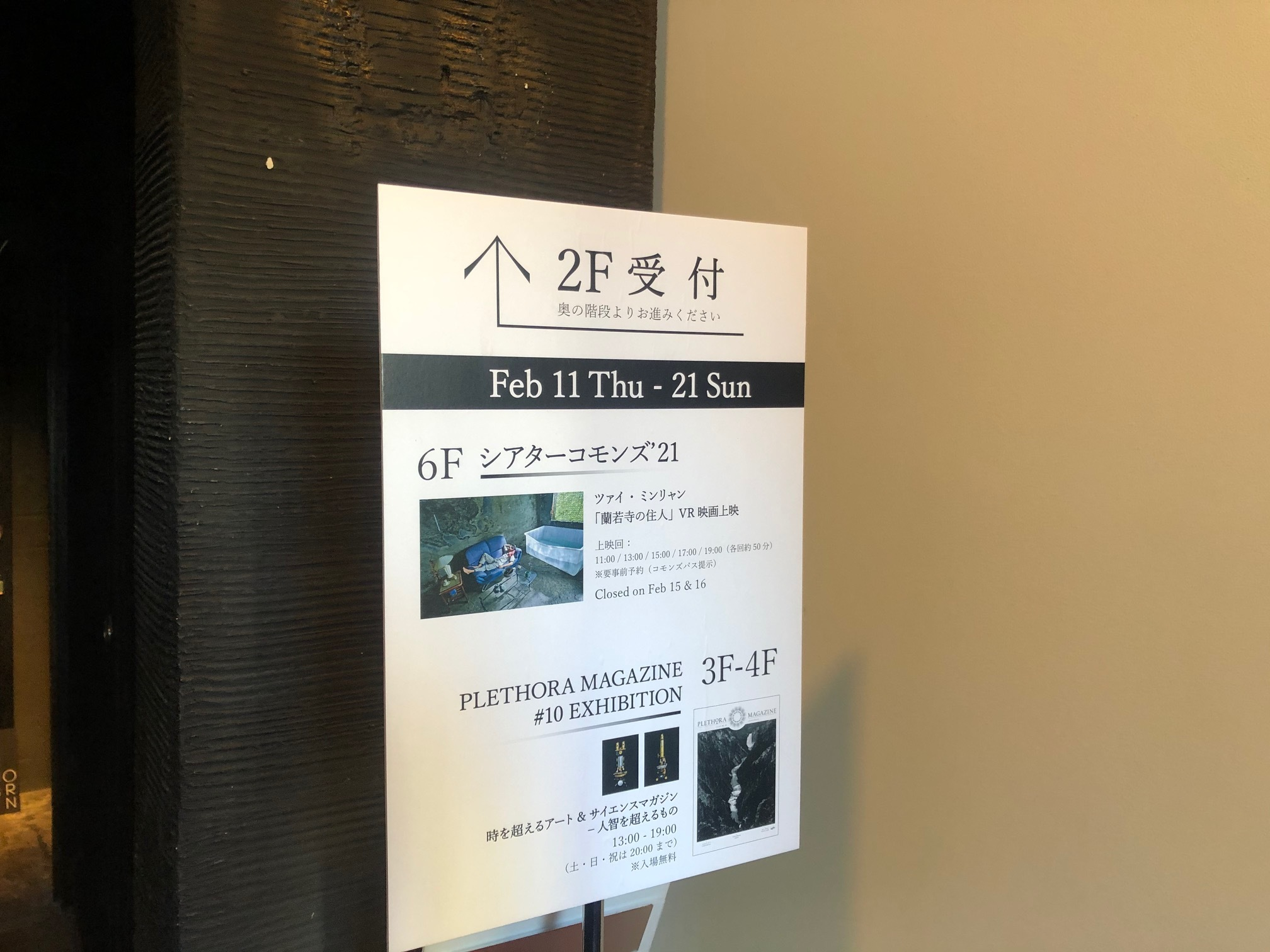 シアターコモンズトーキョー2021「蘭若寺(らんにゃじ)の住人」ツァイ・ミンリャン(台湾)(@ANB Tokyo 6F)_f0064203_10480551.jpg