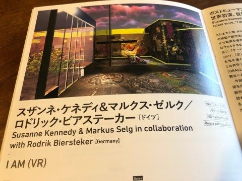 シアターコモンズトーキョー2021「I AM(VR)」スザンネ・ケネディ&マルクス・ゼルク/ロドリック・ビアステーカー(ドイツ)(@ゲーテ・インスティテュート東京ドイツ文化センター)_f0064203_12244532.jpg