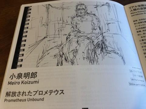 シアターコモンズトーキョー2021「解放されたプロメテウス」小泉明郎(@SHIBAURA HOUSE5F)_f0064203_12325008.jpg