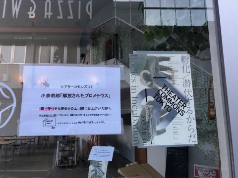 シアターコモンズトーキョー2021「解放されたプロメテウス」小泉明郎(@SHIBAURA HOUSE5F)_f0064203_12325087.jpg