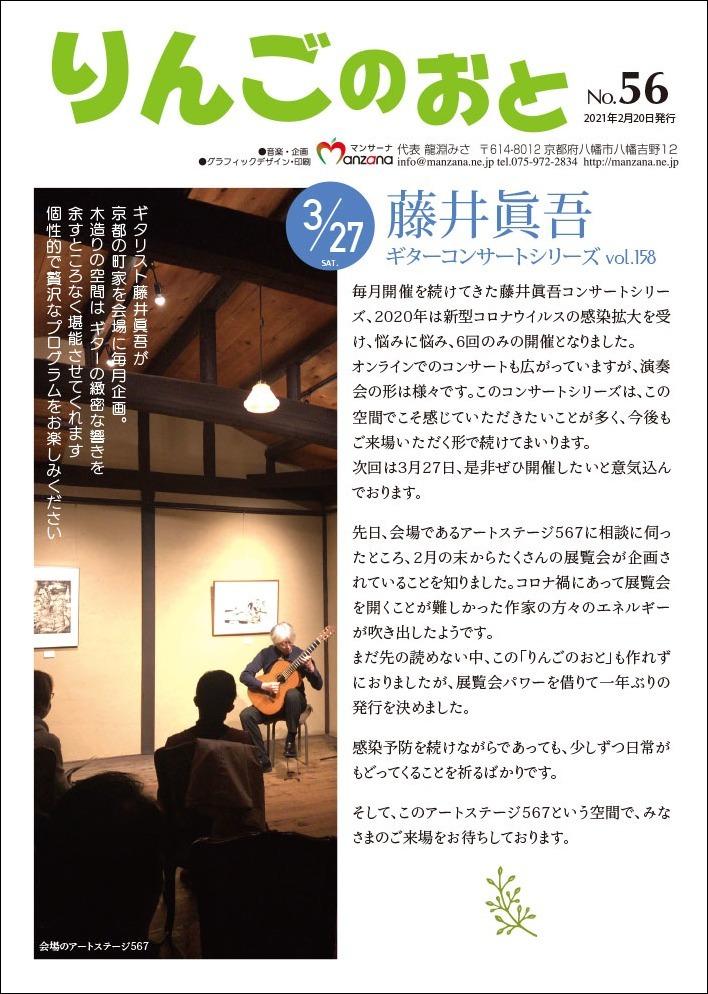 マンサーナの機関紙「りんごのおと56」完成!_e0103327_01485739.jpg