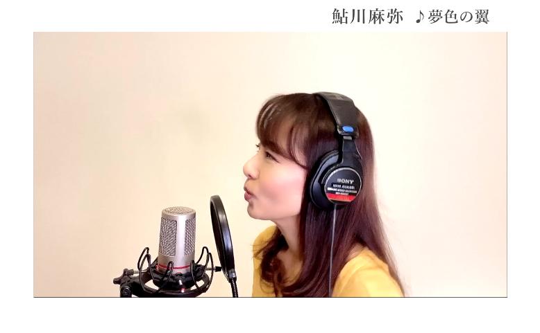 【YouTube】鮎川麻弥channel ♪夢色の翼 (35th Anniversary Best Album-刻をこえて-より) &メッセージ 動画です!_c0118528_12335857.png