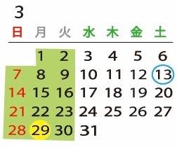 3月と4月の営業日をお知らせします_f0206733_14161218.jpg