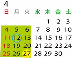 3月と4月の営業日をお知らせします_f0206733_14235528.jpg