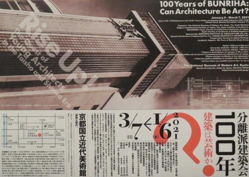 『分離派建築会100年展』のご紹介。京都国立近代美術館にて、3月7日まで。_a0279738_15105437.jpg