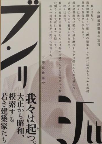 『分離派建築会100年展』のご紹介。京都国立近代美術館にて、3月7日まで。_a0279738_15113277.jpg