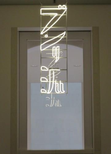 『分離派建築会100年展』のご紹介。京都国立近代美術館にて、3月7日まで。_a0279738_15120787.jpg