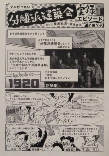 『分離派建築会100年展』のご紹介。京都国立近代美術館にて、3月7日まで。_a0279738_15143360.jpg
