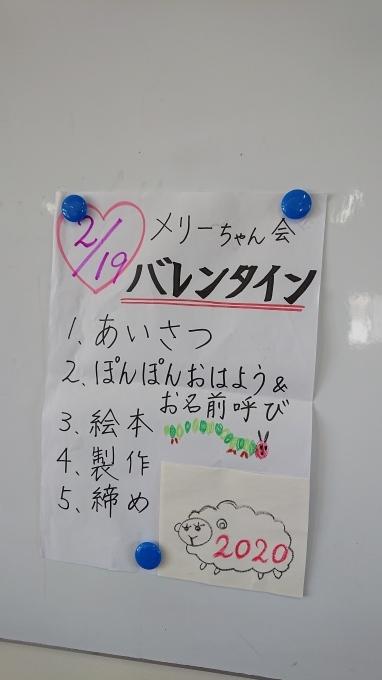 メリーちゃん会☆バレンタイン_c0226744_21471798.jpg