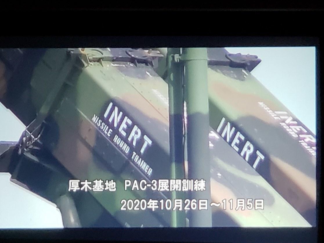 【報告】横田行動実行委員会の集会で「敵基地攻撃能力」について講演しました。_a0336146_20542687.jpg