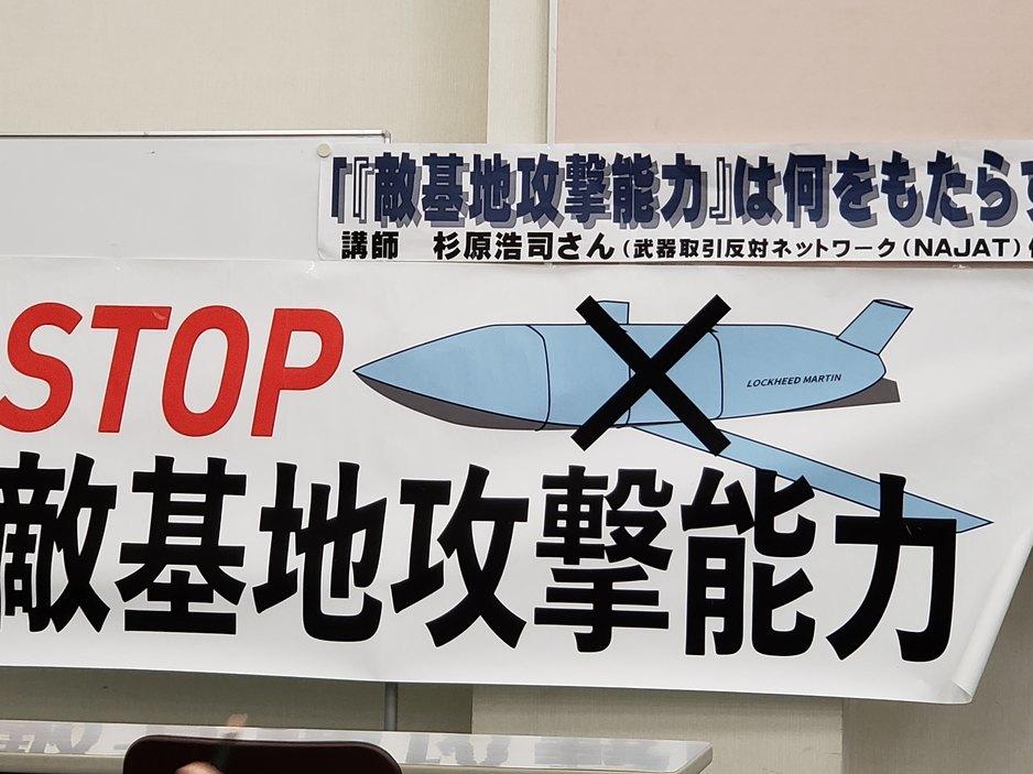 【報告】横田行動実行委員会の集会で「敵基地攻撃能力」について講演しました。_a0336146_20574324.jpg