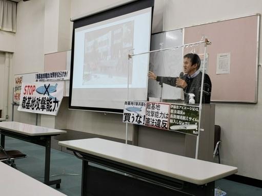 【報告】横田行動実行委員会の集会で「敵基地攻撃能力」について講演しました。_a0336146_20575874.jpg