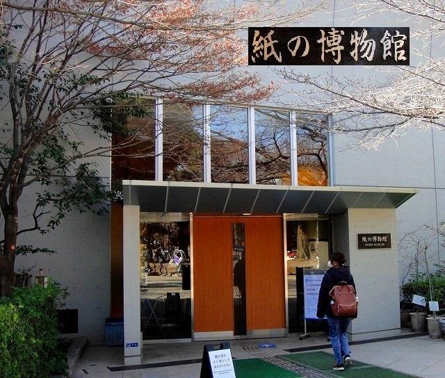 <2021年2月>【北区探訪】①:渋沢栄一に所縁深い「王子・飛鳥山」編_c0119160_08574296.jpg