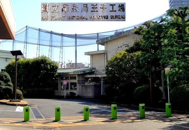 <2021年2月>【北区探訪】①:渋沢栄一に所縁深い「王子・飛鳥山」編_c0119160_11020580.jpg
