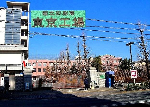 <2021年2月>【北区探訪】①:渋沢栄一に所縁深い「王子・飛鳥山」編_c0119160_11173307.jpg