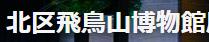<2021年2月>【北区探訪】①:渋沢栄一に所縁深い「王子・飛鳥山」編_c0119160_19160313.png