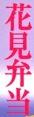 <2021年2月>【北区探訪】①:渋沢栄一に所縁深い「王子・飛鳥山」編_c0119160_21100230.jpg