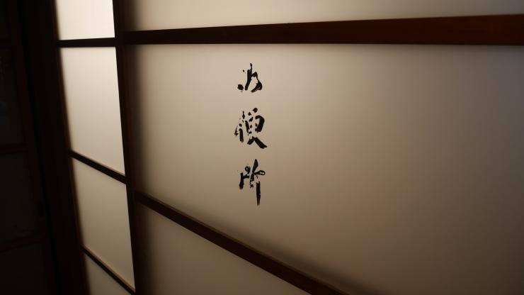 七代目女将で再出発-美濃市・岡専旅館_a0385880_18164996.jpg