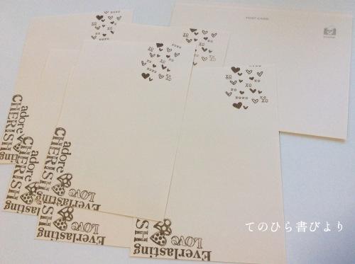 2021.2.14「切手の博物館 ぽすくまdeバレンタイン」小型印お便り_d0285885_10482121.jpeg