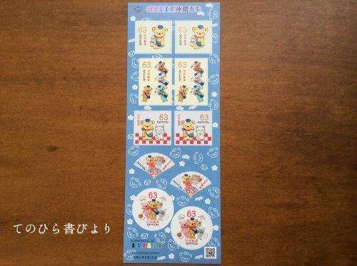 2021.2.14「切手の博物館 ぽすくまdeバレンタイン」小型印お便り_d0285885_11214133.jpeg