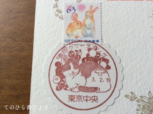 2021.2.19発行「春のグリーティング切手」特印便り_d0285885_11310771.jpeg